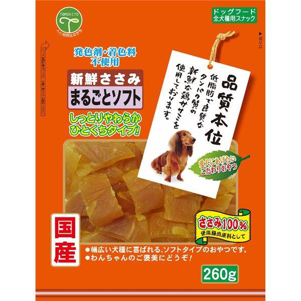 (まとめ)新鮮ささみまるごとソフト260g (ペット用品・犬フード)【×10セット】