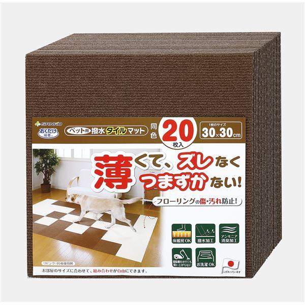 (まとめ)おくだけ吸着ペット用撥水タイルマット 同色20枚入 ブラウン(ペット用品)【×12セット】