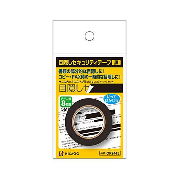 (まとめ) ヒサゴ 目隠しテープ 8mm巾/5m 黒OP2445 1個 【×30セット】