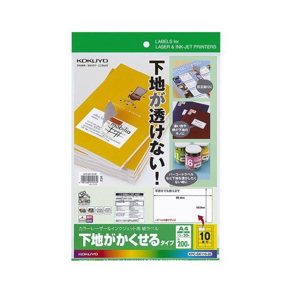 (まとめ) コクヨカラーレーザー&インクジェットプリンタ用紙ラベル (下地がかくせるタイプ) A4 10面 86.4×50.8mmKPC-SK110-20 1冊(20シート) 【×10セット】