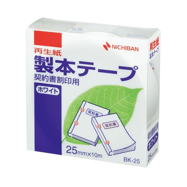 (まとめ) ニチバン 製本テープ<再生紙>契約書割印用 25mm×10m 白 BK-2535 1巻 【×30セット】
