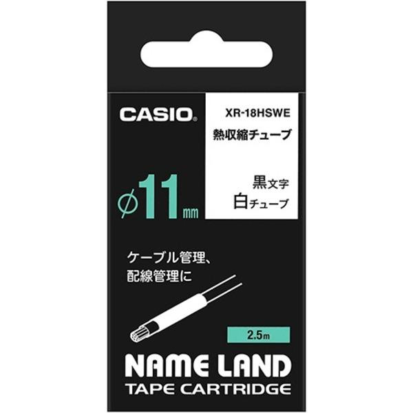 (まとめ) カシオ CASIO ネームランド NAME LAND 熱収縮チューブテープ 18mm(φ11mm)×2.5m 白/黒文字 XR-18HSWE 1個 【×10セット】