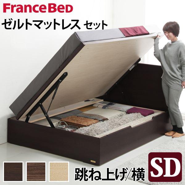 【フランスベッド】 フラットヘッドボード 国産ベッド 跳ね上げ横開き セミダブル マットレス付き ダークブラウン i-4700763【代引不可】