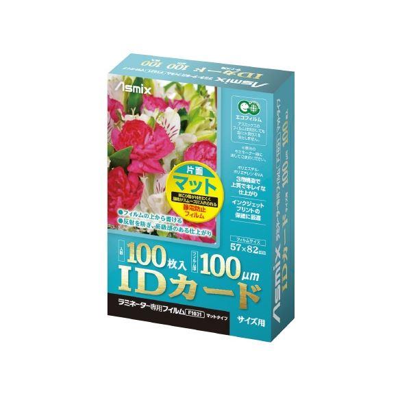 (まとめ)アスカ ラミネートフィルムF1031 片面マット 100枚【×50セット】