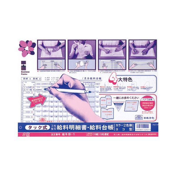 日本法令 給与B-1 タック式給料明細書・給料台帳 (ノーカーボン・3枚複写) B4規格外 キユウヨB-1 1冊(10組) 【×10セット】