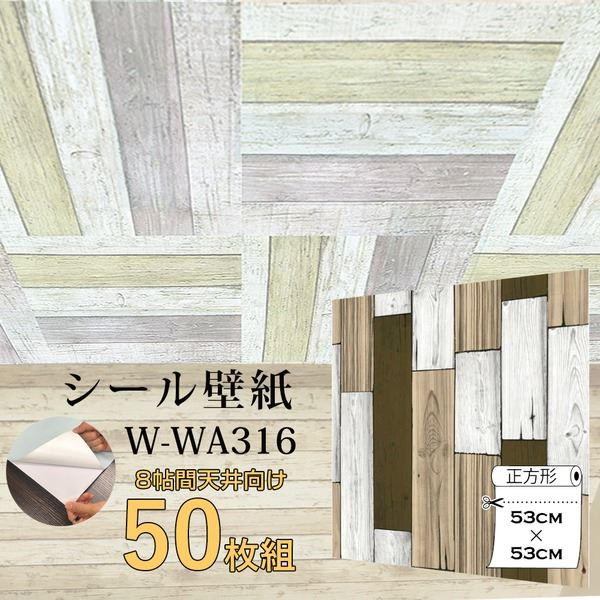 【WAGIC】8帖天井用&家具や建具が新品に!壁にもカンタン壁紙シートW-WA316木目カントリー風ライトブラウン(50枚組)【代引不可】