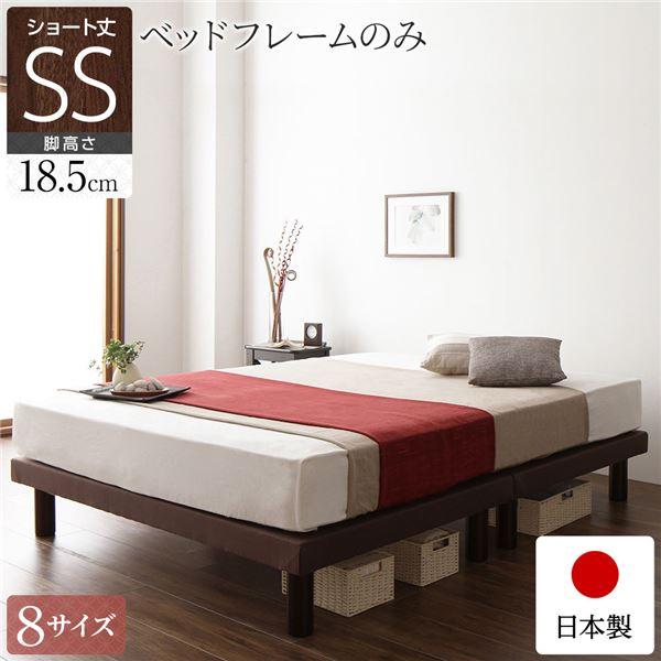 ボトムベッド 分割ベッド 【18.5cm脚 ショート丈 セミシングルサイズ ベッドフレームのみ】 薄型設計 連結可 天然木脚 頑丈 簡単組立 ヘッドレス シンプル