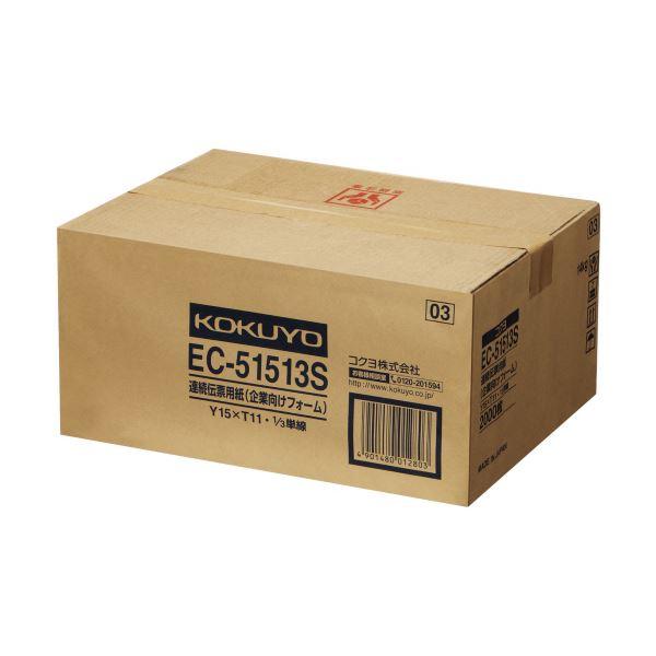 コクヨ 企業向けフォーム Y15×T11381.0×279.4mm スリーライン(鼡)入・上質紙 64g/m2 1P EC-51513S 1ケース(2000枚)