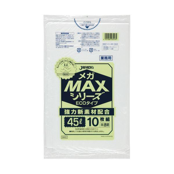 ジャパックス業務用メガMAXシリーズポリ袋 半透明 45L SM43 1セット(1500枚:10枚×150パック)