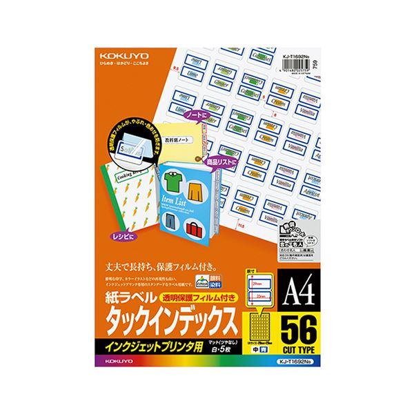 (まとめ) コクヨインクジェットプリンタ用タックインデックス (中) A4 56面 23×29mm 青 保護フィルム付 KJ-T1692NB1冊(5枚) 【×10セット】