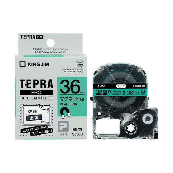 (まとめ) キングジム テプラ PRO テープカートリッジ マグネットテープ 36mm 緑/黒文字 SJ36G 1個 【×10セット】