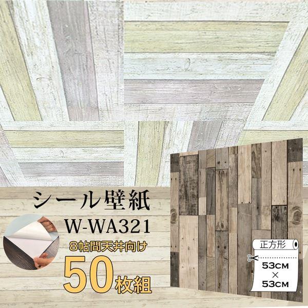 【WAGIC】8帖天井用&家具や建具が新品に!壁にもカンタン壁紙シートW-WA321オールドウッド木目(50枚組)【代引不可】
