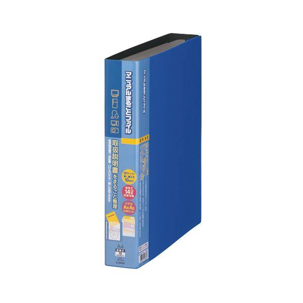 (まとめ) ライオン事務器マニュアルまるごとファイル A4タテ 4穴 10ポケット付属 背幅55mm ブルー MF-443 1冊 【×10セット】