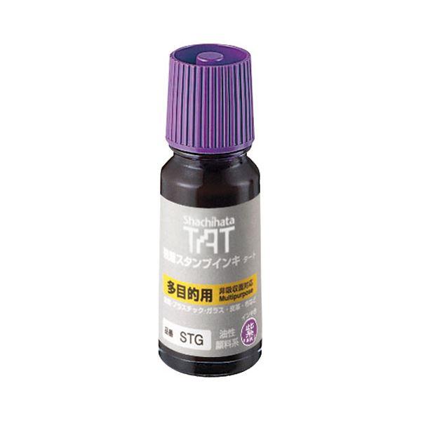 (まとめ) シヤチハタ 強着スタンプインキ タート(多目的タイプ) 小瓶 55ml 紫 STG-1 1個 【×10セット】