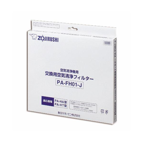 (まとめ)象印 空気清浄機 交換用フィルターセット集じんフィルター・脱臭フィルター PA-FH01-J 【×3セット】
