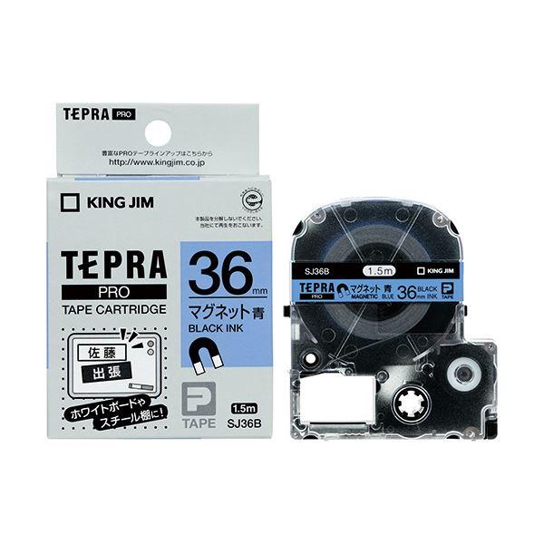 (まとめ) キングジム テプラ PRO テープカートリッジ マグネットテープ 36mm 青/黒文字 SJ36B 1個 【×10セット】