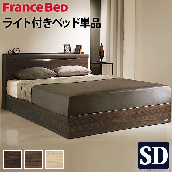 【フランスベッド】 宮付き 照明付 ベッド 収納なし セミダブル ベッドフレームのみ ミディアムブラウン 61400178【代引不可】