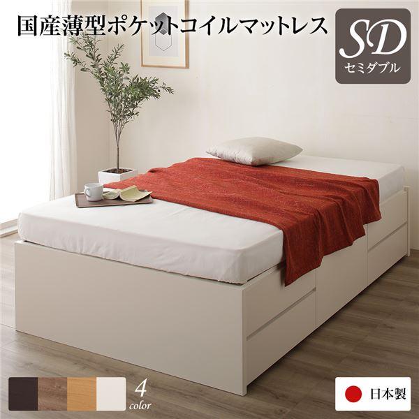 ヘッドレス 頑丈ボックス収納 ベッド セミダブル アイボリー 日本製 ポケットコイルマットレス 引き出し5杯【代引不可】