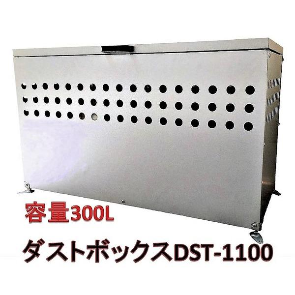 メタルテック ダストボックスDST-1100【代引不可】