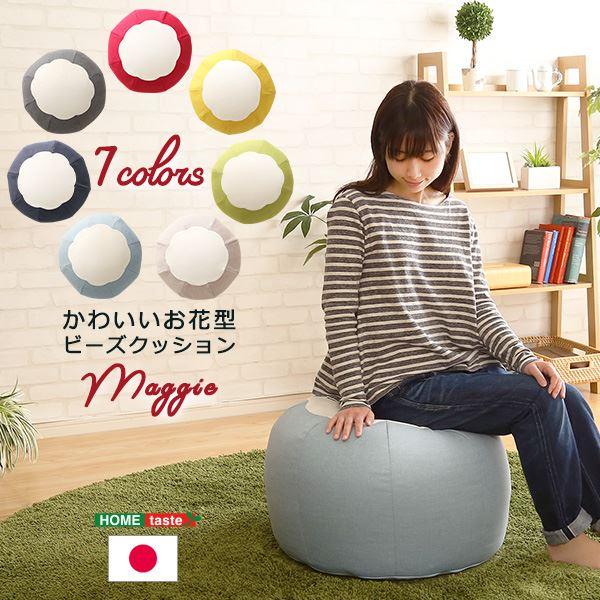 かわいいお花型ビーズクッション 【Maggie-マギー】 お部屋に合わせて選べる7色 ネイビー【代引不可】