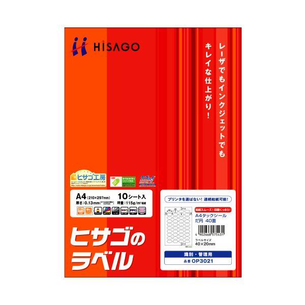 (まとめ) ヒサゴ ヒサゴのラベル A4 だ円40面 40×20mm OP3021 1冊(10シート) 【×30セット】