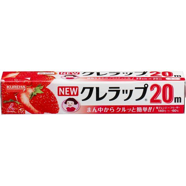 (まとめ) キッチンラップ NEW クレラップ 【ミニ 22cm×20m】 プラスチック刃 キッチン用品 【×60個セット】