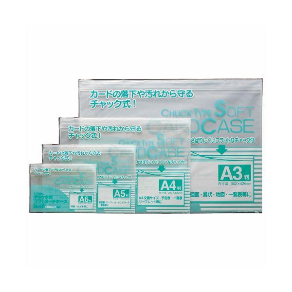 (まとめ) ライオン事務器チャック式ソフトカードケース A4 透明 オレフィン A4-CT 1枚 【×50セット】