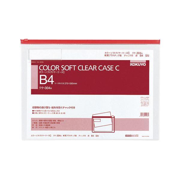コクヨ カラーソフトクリヤーケースC(チャック付き)B4ヨコ 赤 クケ-304R 1セット(20枚)