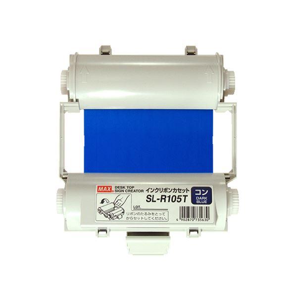 (まとめ)マックス ビーポップ インクリボン 55m 紺 SL-R105T 1個【×3セット】