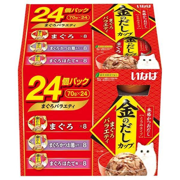 (まとめ)金のだしカップ まぐろバラエティ 70g×24個パック IMC-505【×4セット】【ペット用品・猫用フード】