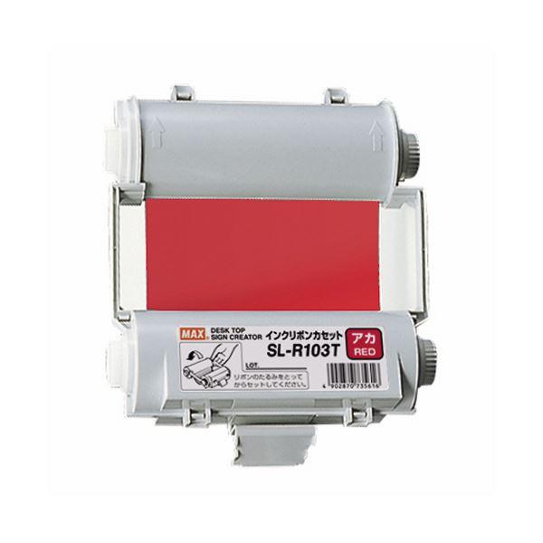 (まとめ)マックス ビーポップ インクリボン 55m 赤 SL-R103T 1個【×3セット】