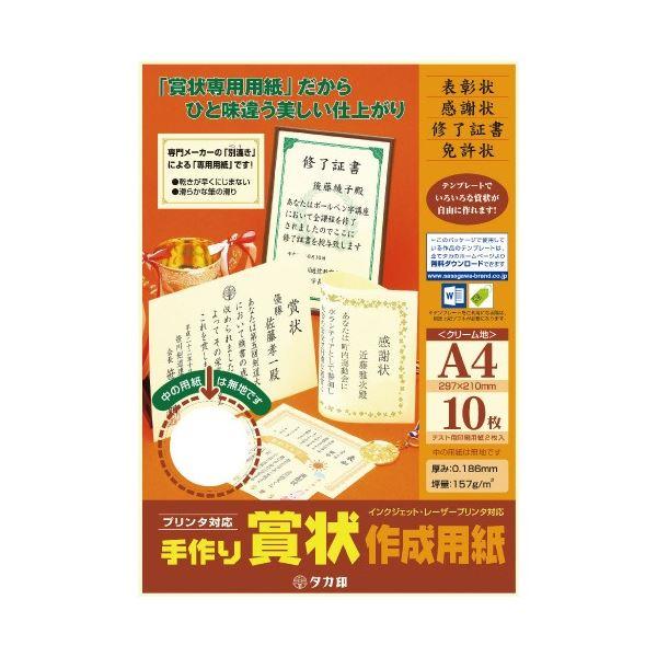(まとめ)タカ印 手作り賞状作成用紙A4判 クリーム 10枚(×50セット)