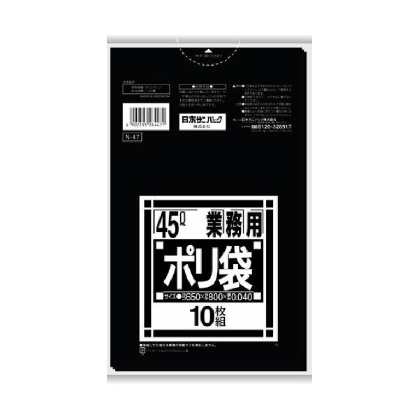 日本サニパック Nシリーズポリ袋 厚口黒 45L N-47 1セット(400枚:10枚×40パック)
