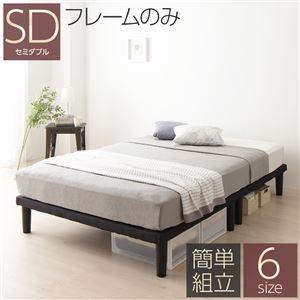 シンプル 脚付き マットレスベッド 連結ベッド セミダブルサイズ (ベッドフレームのみ) 木製フレーム 簡単組立 脚高さ20cm 分割構造 薄型フレーム 耐荷重200kg 頑丈設計