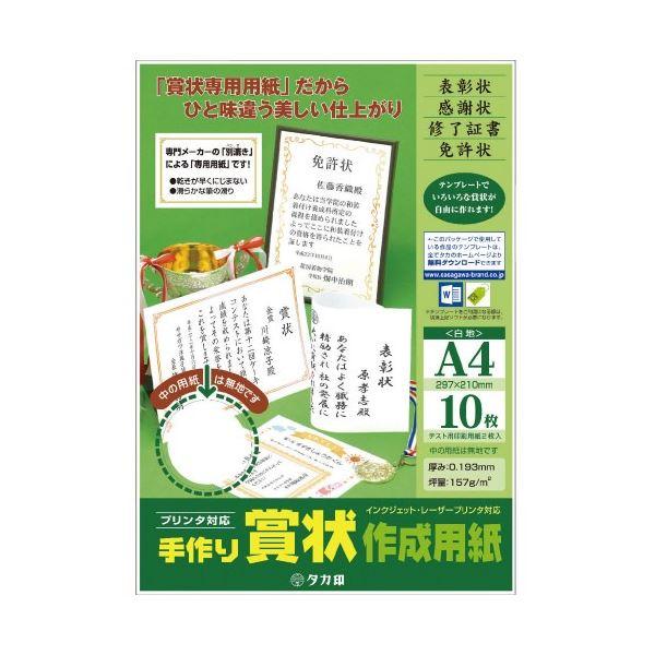 (まとめ)タカ印 手作り賞状作成用紙A4判 白 10枚(×50セット)
