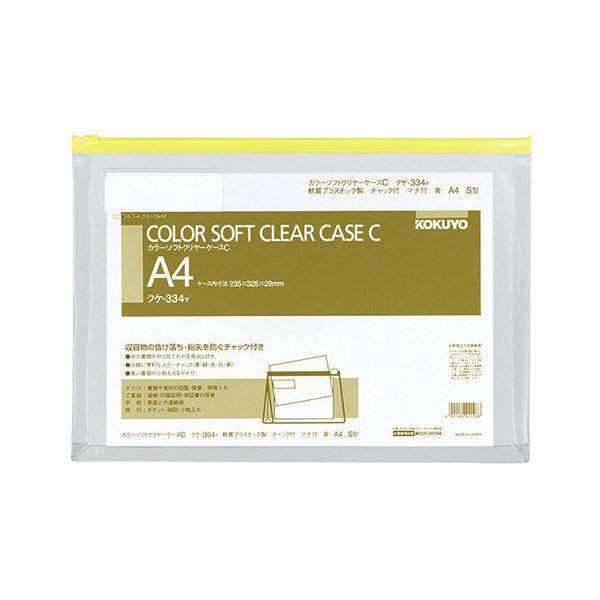 コクヨ カラーソフトクリヤーケースC(チャック付き)マチ付 A4ヨコ 黄 クケ-334Y 1セット(20枚)