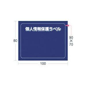 (まとめ) アイマーク 個人情報保護ラベルSM(90×70mm) APIP-S-M 1パック(10枚) 【×10セット】