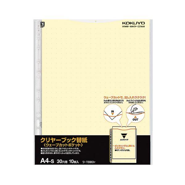 (まとめ) コクヨクリヤーブック(ウェーブカットポケット)用替紙 A4タテ 2・4・30穴 黄 ラ-T880Y1パック(10枚) 【×30セット】