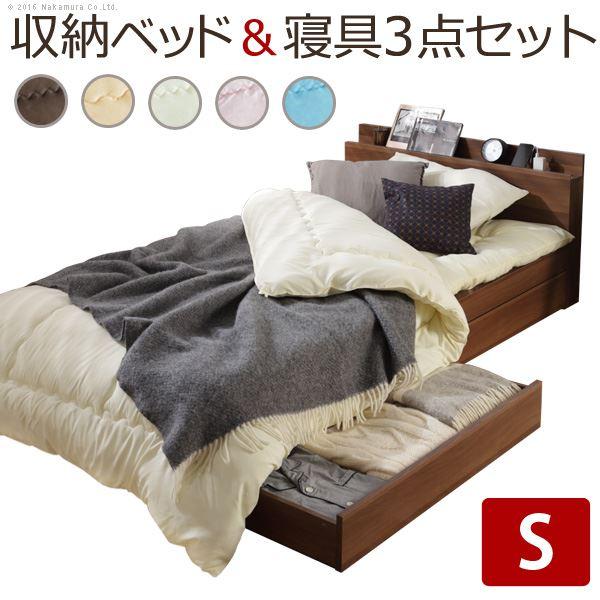 宮付き ベッド シングル 日本製 洗える布団3点セット ナチュラル ウォーターブルー 2口コンセント 引き出し付き i-3500698【代引不可】