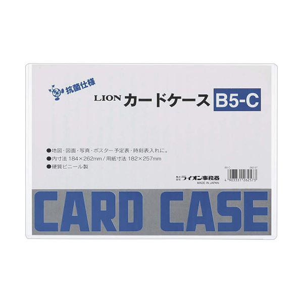 (まとめ)ライオン事務器 カードケース硬質・抗菌タイプ B5 塩化ビニール B5-C 1セット(20枚) 【×2セット】
