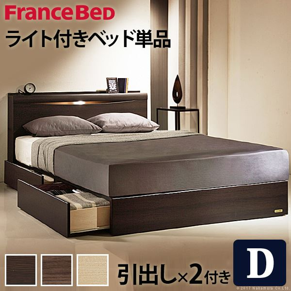 【フランスベッド】 宮付き 照明付 ベッド 引き出し付き ダブル ベッドフレームのみ ミディアムブラウン 61400190【代引不可】