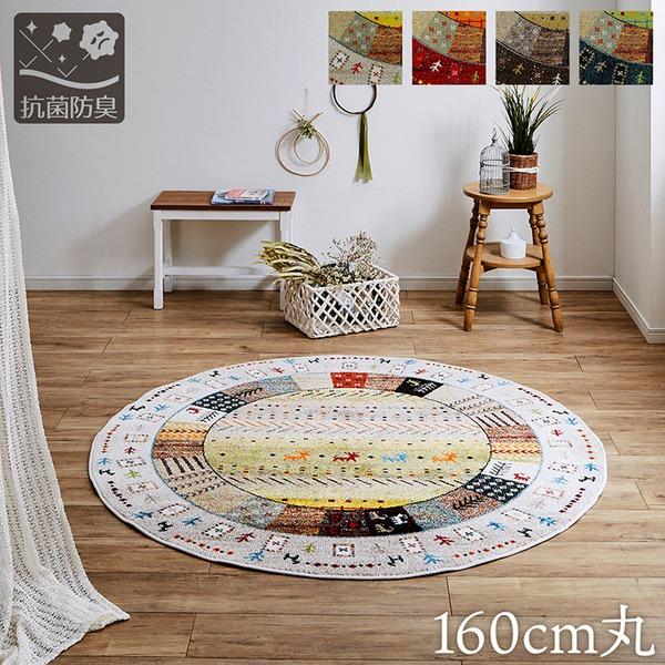 トルコ製 ウィルトン織カーペット ギャッペ調ラグ アイボリー 約160cm円形