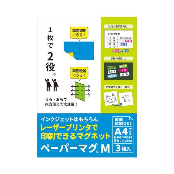 (まとめ) ニチレイマグネット ペーパーマグ MPM-210297【×10セット】