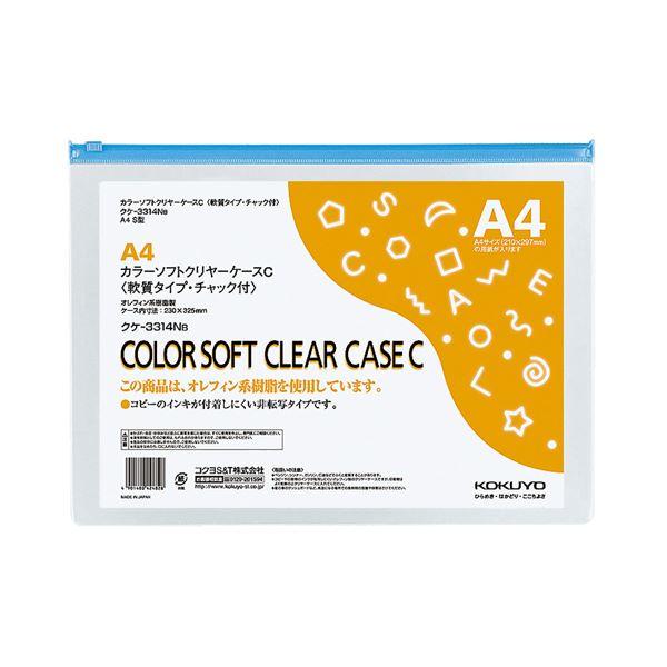 コクヨ カラーソフトクリヤーケースCA4ヨコ チャック付 青 クケ-3314NB 1セット(20枚)