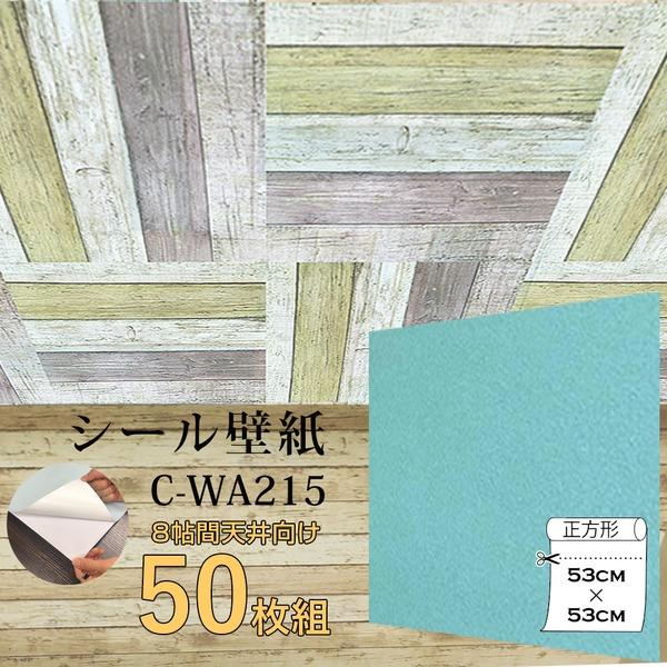 【WAGIC】8帖天井用&家具や建具が新品に!壁にもカンタン壁紙シートC-WA215ターコイズブルー(50枚組)【代引不可】
