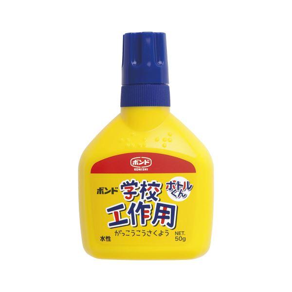 (まとめ) コニシ ボンド 学校工作用ボトルくん 50g ハンディーパック【×50セット】