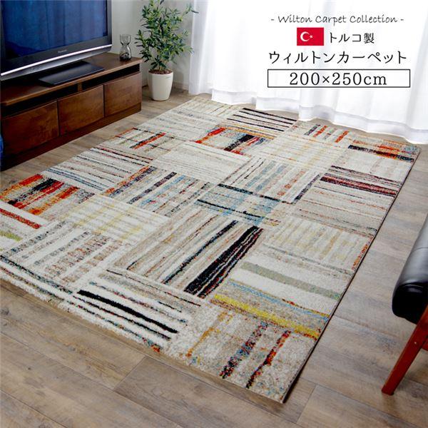 トルコ製 ウィルトン織カーペット 北欧調ラグ 約200×250cm