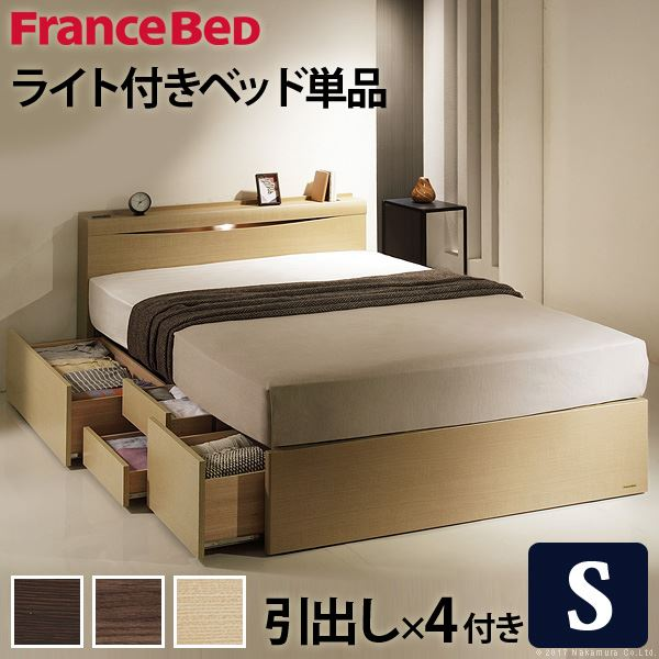 【フランスベッド】 宮付き 照明付 ベッド 深型引き出し付 シングル ベッドフレームのみ ナチュラル 61400193【代引不可】