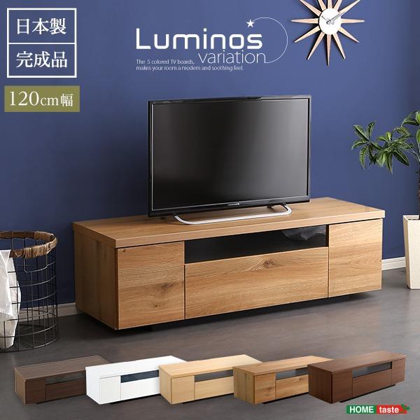 テレビ台/テレビボード 【幅120cm ウォールナット】 木製 日本製 コード穴 扉収納 引き出し付 完成品 『luminos ルミノス』【代引不可】