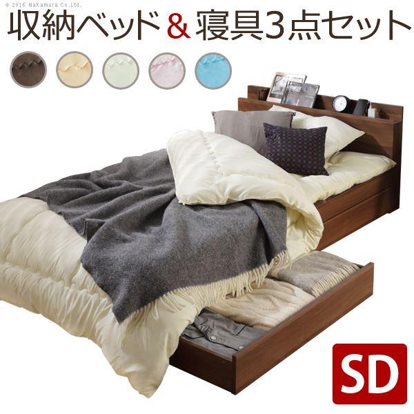 宮付き ベッド セミダブル 日本製 洗える布団3点セット ナチュラル ホワイトベージュ 2口コンセント 引き出し付き i-3500708【代引不可】